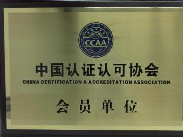 院认证中心成为中国认证认可协会会员单位