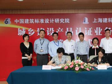标准院认证中心与上海建科检验有限公司达成合作