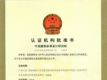我院产品认证扩项申请获国家认证认可监督管理委员会批准