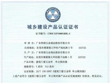 院认证中心颁发首批城乡建设产品认证证书