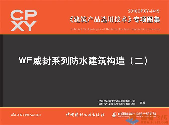 建筑产品选用技术专刊 WF威封系列防水建筑构造(二)